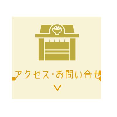 米のあおきまでのアクセス・お問い合せ