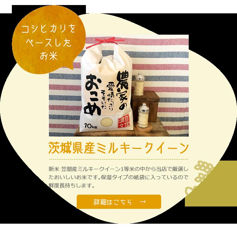 もちもち食感で、冷めてもパサパサしない、数少ない品種の茨城県産ミルキークイーン