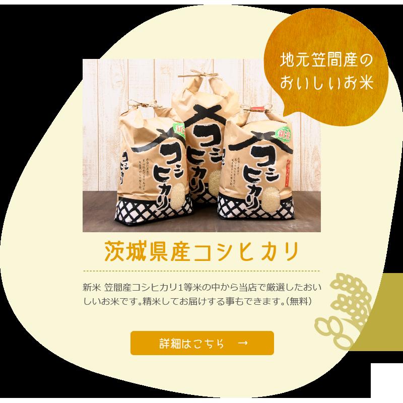 米のあおき自慢の安心・安全な一等米、茨城県産コシヒカリ