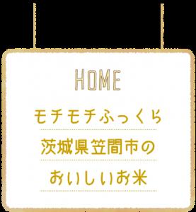 モチモチふっくら茨城県笠間市の美味しいお米