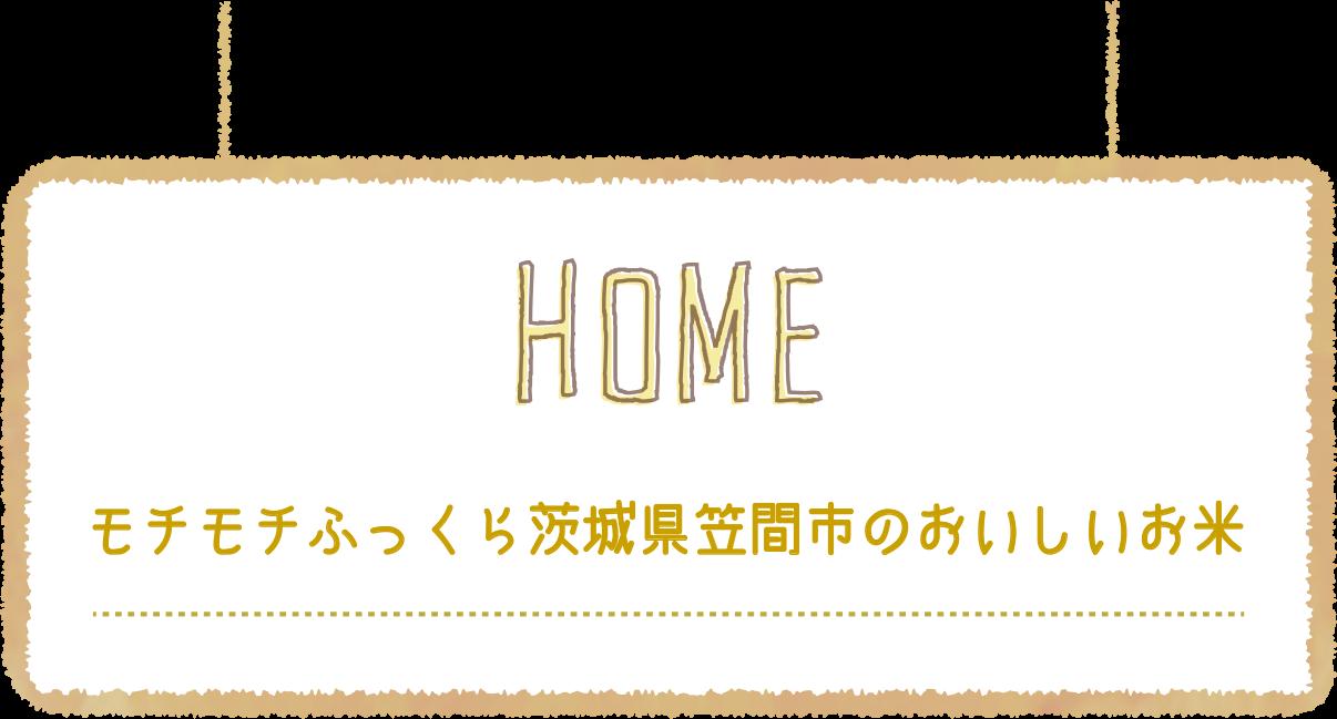 モチモチふっくら茨城県笠間市のおいしいお米