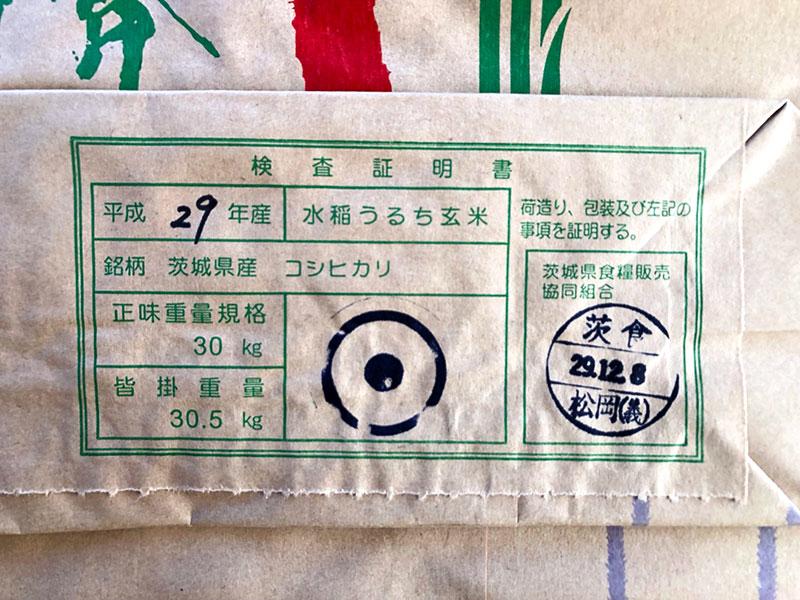 一等米の印