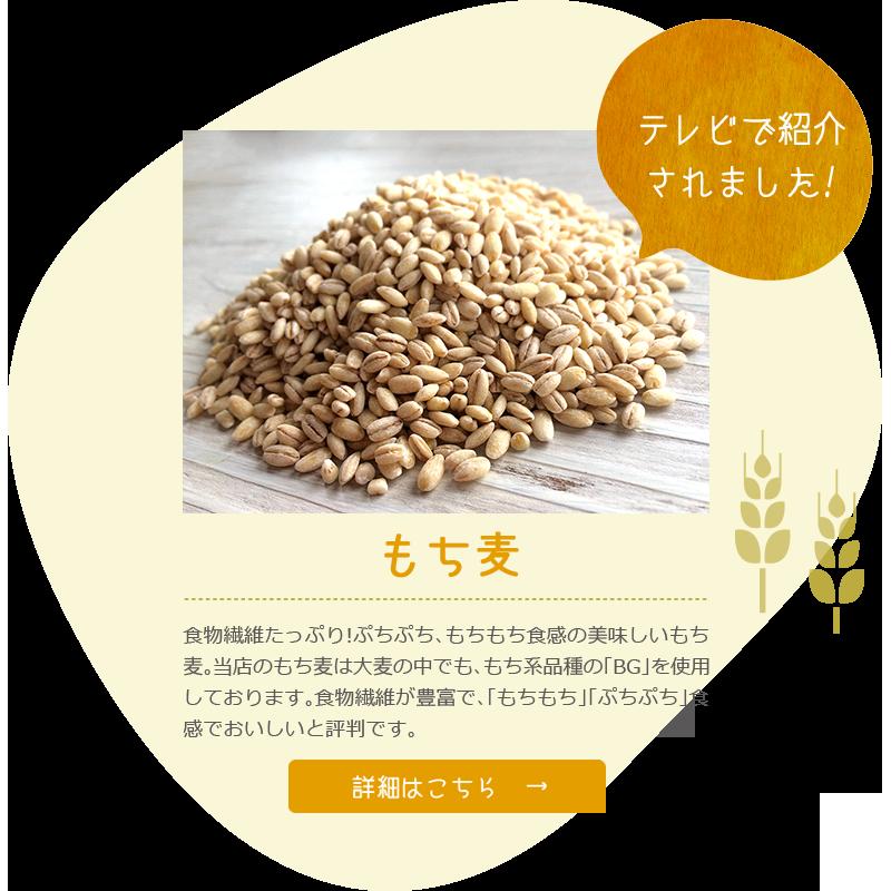 食物繊維たっぷりで、もちもち食感が美味しい、もち麦